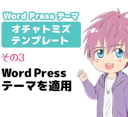 WordPressのテーマを適用