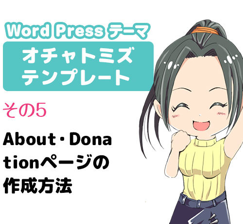 About・Donationページの作成方法