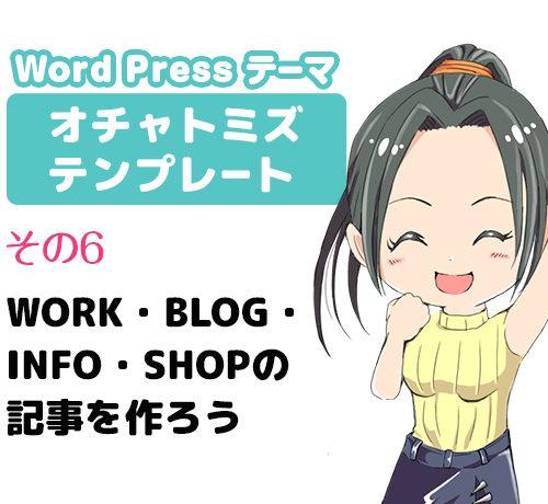 WORK・BLOG・INFO・SHOPの記事…