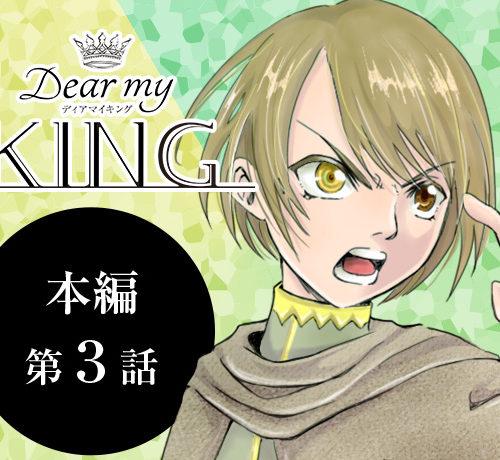 SFファンタジー漫画「Dear my K…